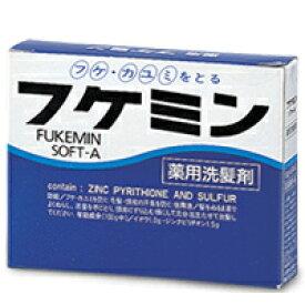 【DARIYA】フケミン ソフトA 10g×5本入【薬用洗髪剤】【医薬部外品】