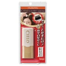【ホーユー】【CIELO】シエロコーミングカバー ナチュラルブラウン 9.5ml 【白髪かくし】【シエロ】
