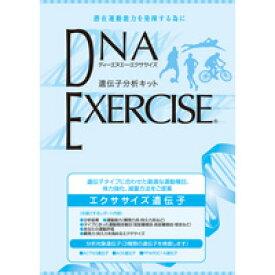 【ハーセリーズ】DNA EXERCIZE(エクササイズ) 遺伝子分析キット【エクササイズ遺伝子検査キット】【送料無料】