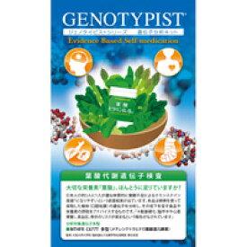 葉酸代謝遺伝子検査キット(口腔粘膜用)【葉酸代謝遺伝子検査キット】【送料無料】