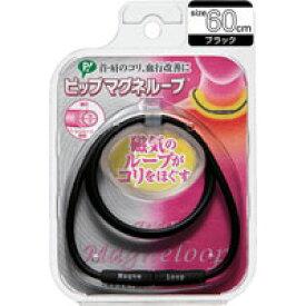 【PIP】ピップ マグネループ  ソフトフィットレギュラータイプ ブラック 60cm 【磁気ネックレス】【マグネループ】