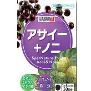 【日本健康食品】アサイー+ノニ120粒(約30日分)【健康補助食品】【アサイー】