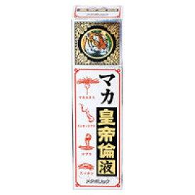 【メタボリック】マカ 皇帝倫液 50mL【マカ】【栄養ドリンク】