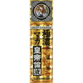 【メタボリック】極濃マカ皇帝倫液 50mL【マカ】【栄養ドリンク】
