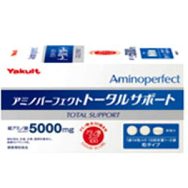 【ヤクルトヘルスフーズ】アミノパーフェクト トータルサポート230mg×14粒×30袋【アミノ酸】【大豆ペプチド】