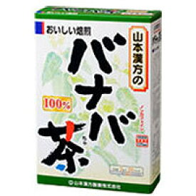 【山本漢方】バナバ茶100% 3g×20包【西洋ハーブ】【健康茶】