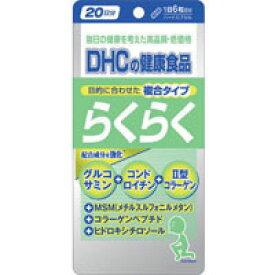 【DHC】複合タイプらくらく 120粒(20日分) 【グルコサミン】【MSM】【コンドロイチン】