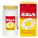 【塩野義】【シオノギ】ポポンS 240錠【総合ビタミン】【指定医薬部外品】