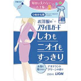 【LION】【ライオン】お洋服のスタイルガードしわもニオイもすっきりスプレー つめかえ用 250mL【しわとり・消臭・除菌・防臭】