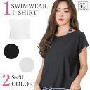 【UVカット】水着 レディース 体型カバー オトナ女子 ラッシュガード オーバーTシャツ Tシャツ 透けない 紫外線対策 …