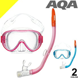 AQA シュノーケル セット レディース 2点セット シュノーケリング スノーケル マスク 水中メガネ 水中ゴーグル 大人用 シリコン マリンスポーツ 日本製 エーキューエー KZ-9072N