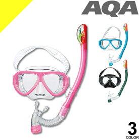 AQA シュノーケル セット 子供 キッズ 2点セット シュノーケリング スノーケル 水中メガネ 水中ゴーグル 水泳 エーキューエー 日本製 KZ-9078N