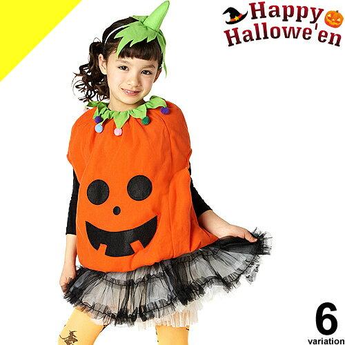 [2,689円→1,799円] ハロウィン 衣装 仮装 コスプレ 子供 キッズ 女の子 男の子 120 140 魔女 魔法使い 猫 黒猫 かぼちゃ パンプキン ドラゴンマント