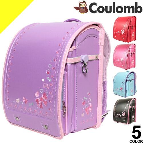 [定価26,460円→15,399円] ランドセル 女の子 6年保証付き ピンク パープル 赤 水色 A4フラットファイル対応 刺繍 軽量 ワンタッチロック 入学祝い 小学校 女の子 おしゃれ かわいい リボン Coulomb BLRS0066