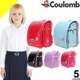 [定価25,045円→15,684円] ランドセル 女の子 6年保証付き ピンク パープル 赤 水色 A4フラットファイル対応 刺繍 軽量 ワンタッチロック 入学祝い 小学校 女の子 おしゃれ かわいい リボン Coulomb BLRS0066