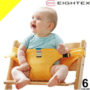 キャリフリー EIGHTEX チェアベルト 日本正規品 ネイビー 赤ちゃん ベビー キッズ 新生児 ベビーチェア 大人用チェア 安全ベルト 椅子 チェアシート 出産祝い 出産祝い 男の子 女の子 日本エイ