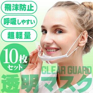 [平日13時まで即日発送] 透明マスク 衛生マスク 業務用 飲食 接客 マウスシールド クリアマスク 10枚セット プラスチック マスク 透明 フェイスシールド フェイスガード 口元 シールドマスク