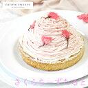 桜チーズタルト 14センチホール 無添加 お菓子 母の日 スイーツ 母の日 早割 無添加スイーツ プレゼント 洋菓子 誕生…