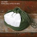 [ポイント10倍!]デッドストックアメリカ軍 米軍PERSONAL EFFECTS BAG(パーソナルエフェクツバッグ)コットン100%サテンミリタリー 巾着 ...