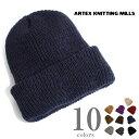 ★特選プライス!Made In USA (アメリカ製)【Artex knitting mills】アーテックスニッティングミルズニットキャップ…