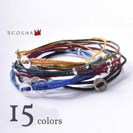 【SCOSHA】スコーシャSB3 Bracelet ブレスレットSOLID 15色[ゆうパケット対応]z10x