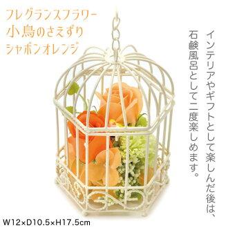 ◎◎ Fragrance flower small birdsong soap orange