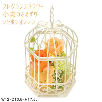 ◎◎ Fragrance flower small birdsong soap orange