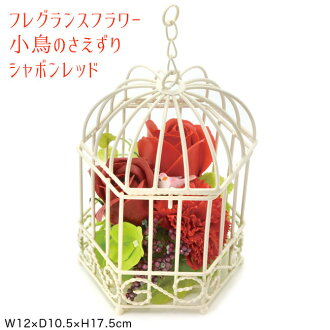 ◎◎ Fragrance flower small birdsong soap red