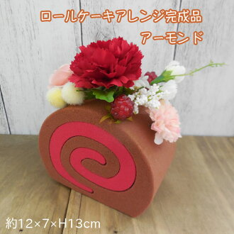 ◎◎ Roll arrangement finished product almond (entering 1 コ)