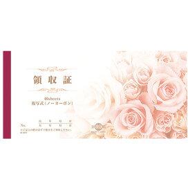 領収証(複写式) R-007 (1冊入り) 【花資材】【花材】【チキュウグリーティングス】【伝票】【領収書】