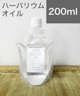 ◎◎Oil 200 ml 1PK