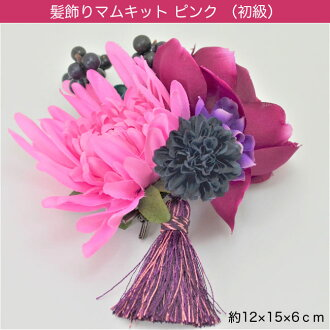 Hair ornament マムキットピンク (the beginner's class) (entering one set)