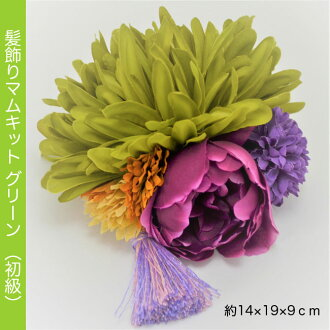 Hair ornament マムキットグリーン (the beginner's class) (with entering one set, the corsage case)