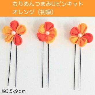 Crepe snacks U pin kit orange (the beginner's class) (entering one set)