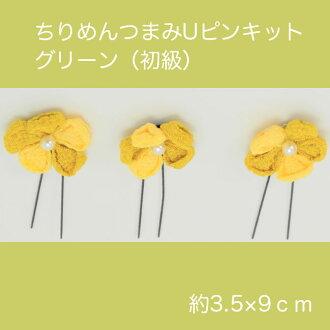 Crepe snacks U pin kit green (the beginner's class) (entering one set)