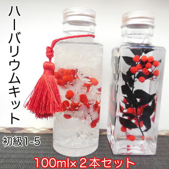 ◎◎ Her barium kit beginner's class 1-5 (entering *2 100 ml)