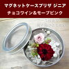 ◎◎ Magnet case pre-the zinnia kit chocolate wine & mauve pink (entering 1 コ)