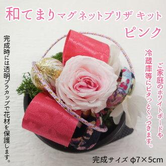 ◎◎ Sum てまり magnet kit pink (entering 1 コ)