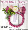 ◎◎ Pre-the greeting the New Year lease kit wine (entering one set)