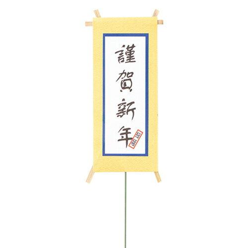 掛け軸ピック 新年 W−2743 6ホン【アクセサリー】【花資材】【花材】【お正月】【迎春】