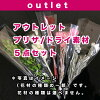 ◎◎Five points of outlet pre-the / dry material sets