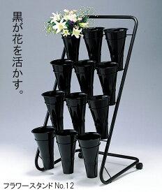 【同梱不可商品です】フラワースタンドNo.12 (1台入り) 【花資材】【花材】【花筒】【什器】【ディスプレイ】【松村工芸】【送料無料】
