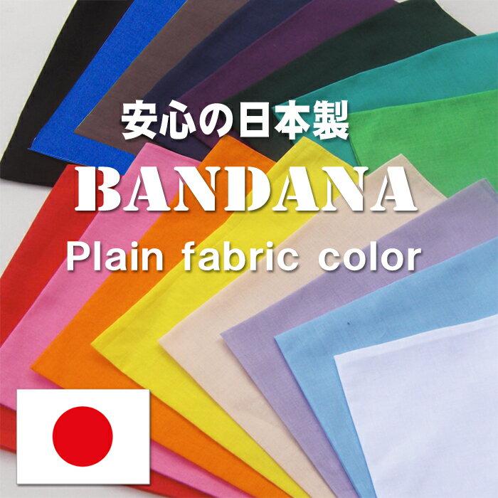 【あす楽】カラーバンダナ15配色「綿100%・日本製」☆日本製だから安全、安心!*染め*縫製も厳しく製造【スピード発送】【お得意様割引有り】