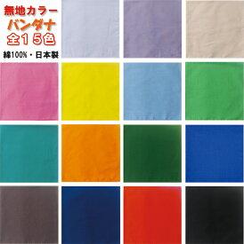 【ランキングNo.1】無地カラーバンダナ全15配色[日本製・綿100% ]【RCP】