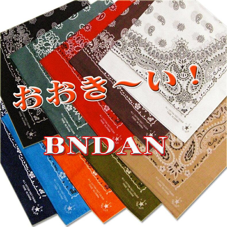 大判バンダナsize66cm「ウエーブM」信頼の日本製10配色「綿100%日本製」【あす楽】【RCP】【コットンハウス】
