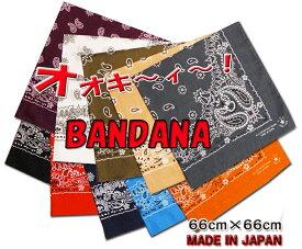大き〜い!大判バンダナをお探しの方へsize66cm「ウエーブI」10配色「綿100%日本製」【RCP】【コットンハウス】