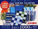 ブランド「SABLINA VALENTINO」メンズハンドタオルハンカチ5枚組千円ポッキリ!父の日に・プチギフト・結婚式・入園 入学・景品・プレ…