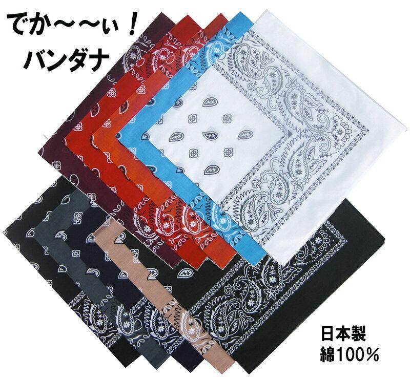 大判バンダナsize66cmお探しの方へ「ブログO」10配色「綿100%日本製」【お急ぎ発送OK!】【まとめ買い割引有り】【コットンハウス】