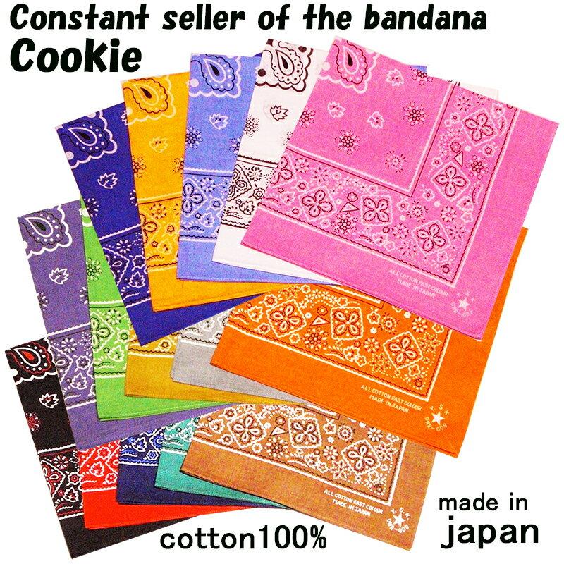 【ランキングNo.1】バンダナの定番「クッキー柄」「L」15配色【あす楽】「綿100%・日本製」【スピード発送】【コットンハウス】