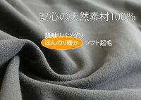 [送料200円]綿100%素材ソフト裏起毛レギンス10分丈ほんのり暖か秋冬春にナチュラルメンズ裏起毛インナースパッツ父の日[綿100%インナー]ほんのり暖か綿100%メンズソフト裏起毛レギンス